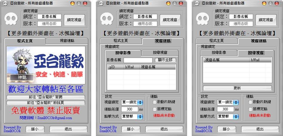 亞台龍欸 - 所有遊戲連點器 TwMs ver 1.3 (適用所有遊戲).jpg