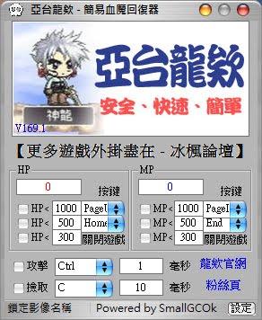 亞台龍欸 - 簡易血魔回復器 TwMs ver 1.2 (適用所有遊戲).jpg