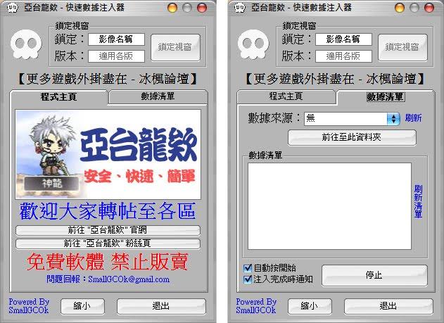 亞台龍欸 - 快速數據注入器 TwMs ver 1.1.jpg
