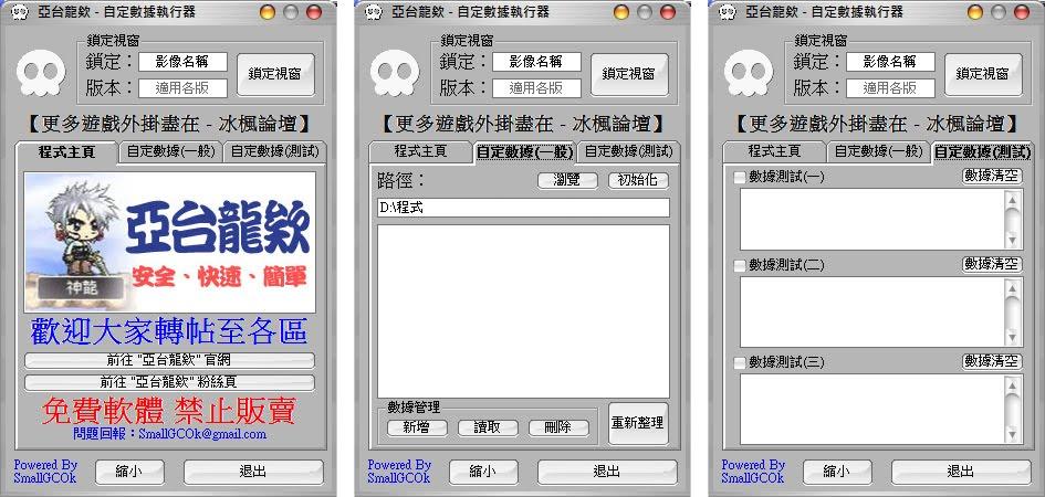 亞台龍欸 - 自定數據執行器 TwMs ver 1.2 (適用所有遊戲).jpg