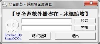 亞台龍欸 - 遊戲帳密取得器 TwMs ver 1.2 (適用所有遊戲).jpg