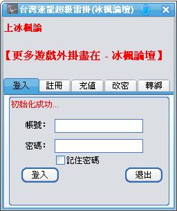 台灣速龍超級雷掛-2.PNG