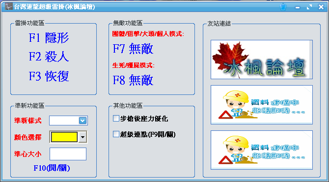 台灣速龍超級雷掛-1.PNG