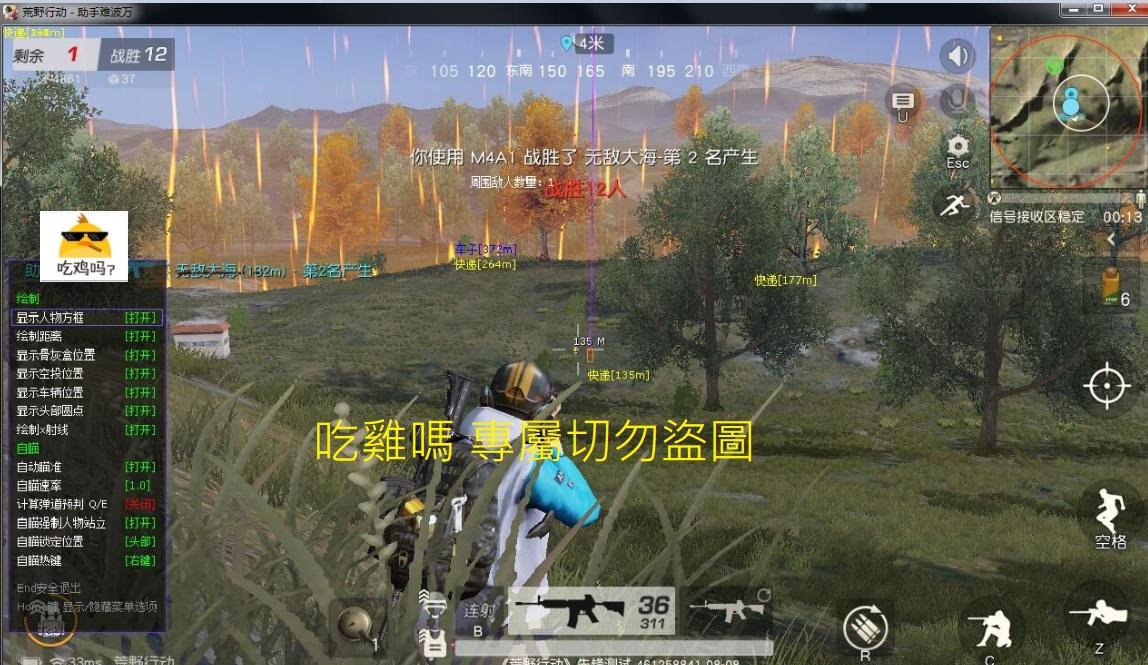 荒野行動PC版.jpg