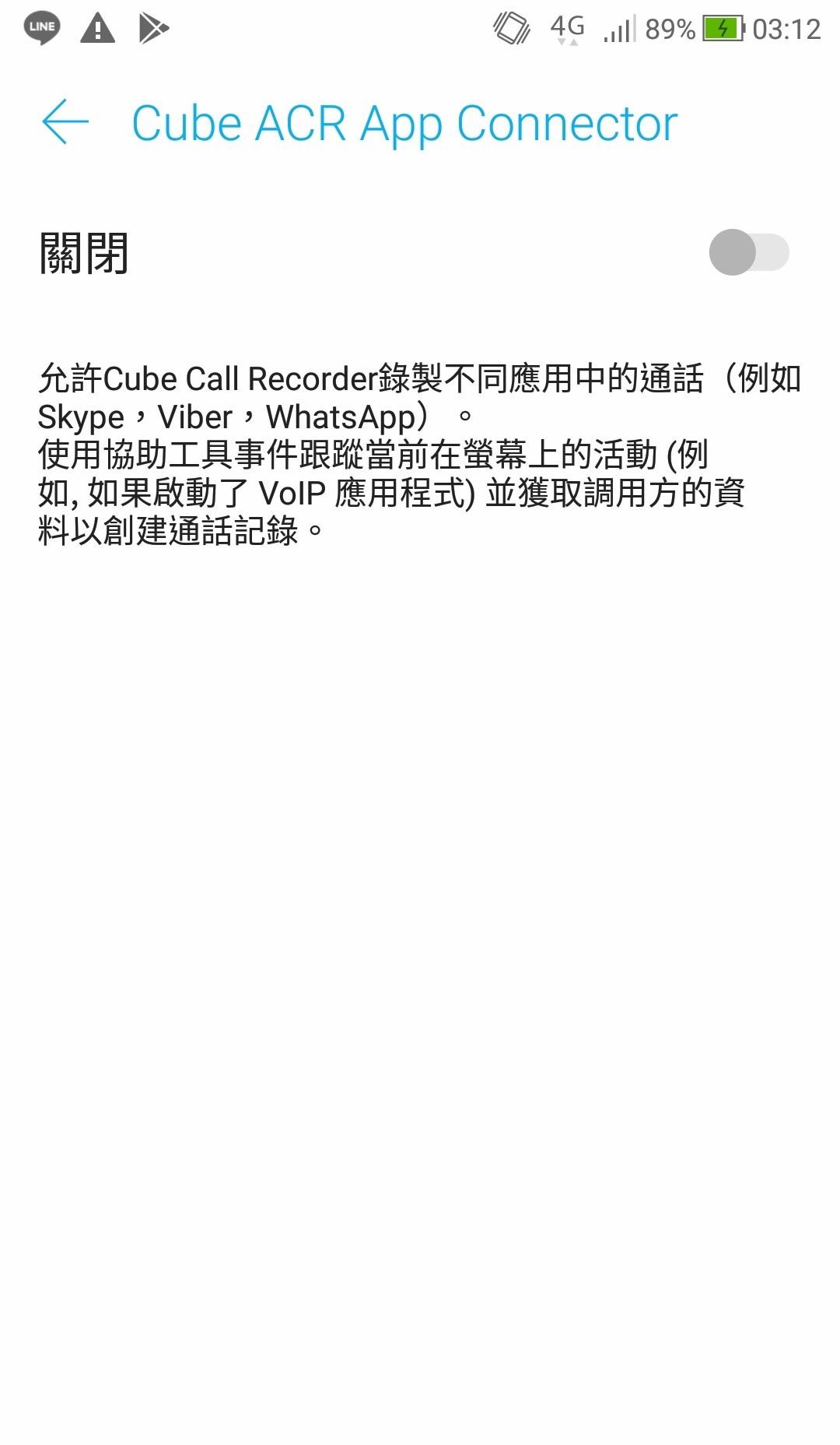 立方體通話錄音機Cube Call Recorder ACR v2 2 129 - Android