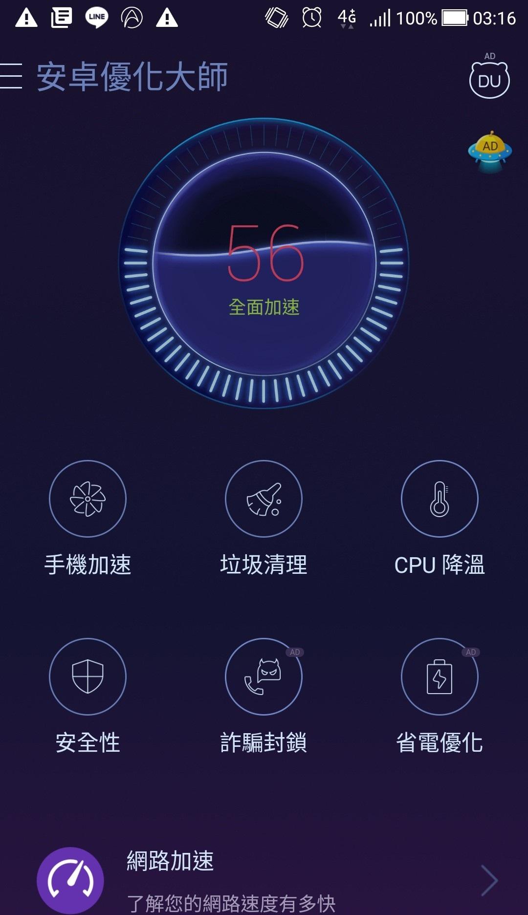 安卓 優化 大師 中文 版
