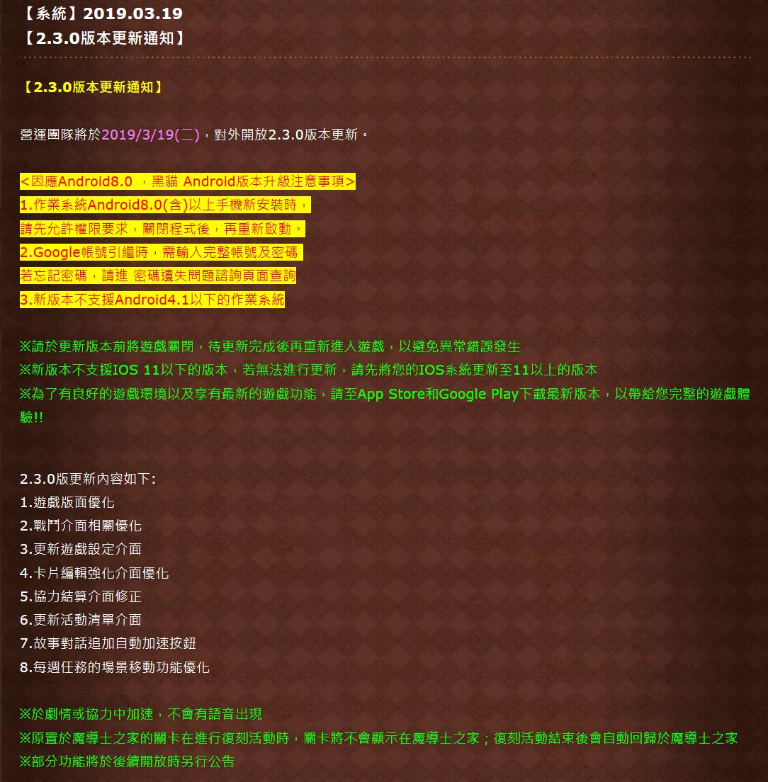 Screenshot_2019-03-19 問答RPG 魔法使與黑貓維茲.png