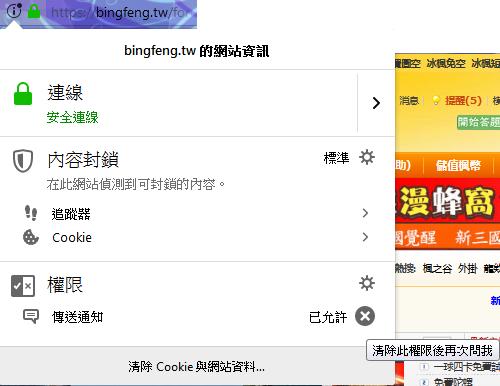Firefox-block.png