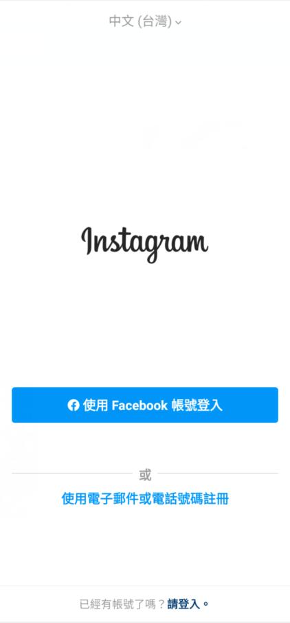 【APP分享】 Instagram多開助手 v2.0.1 專業破解版