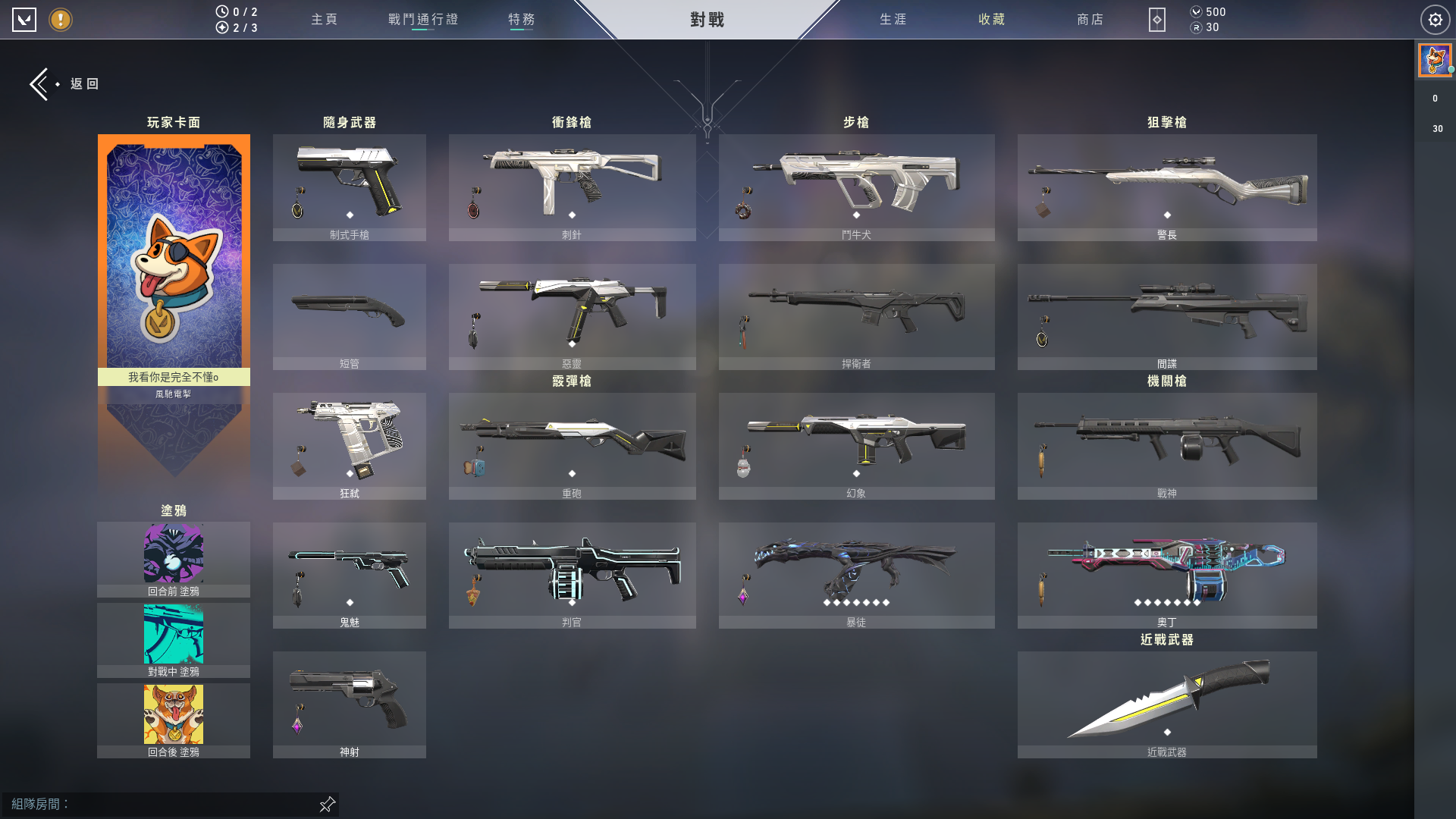 槍造型.png
