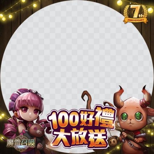 全球七週年100好禮大放送.jpg