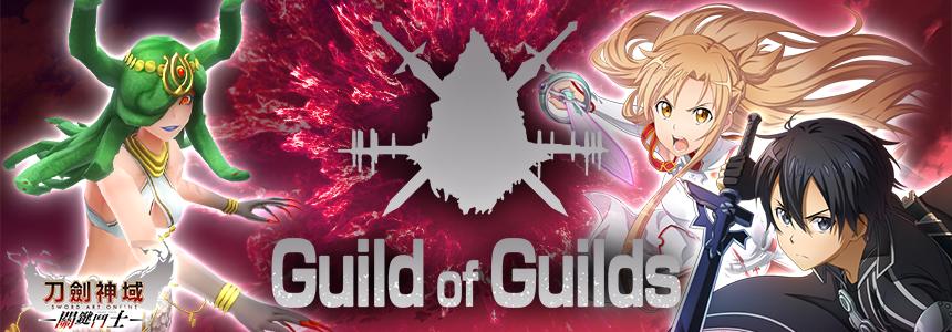 大規模大賽 第15次 Guild of Guilds「VS 美杜莎」正式登場!.png