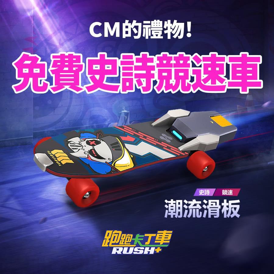 🎁 CM的禮物-公開免費史詩競速車序號 🎁.jpg