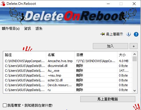 DeleteOnReboot_20201005.png