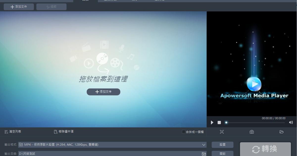 Apowersoft_Video_Converter_Studio_20200701