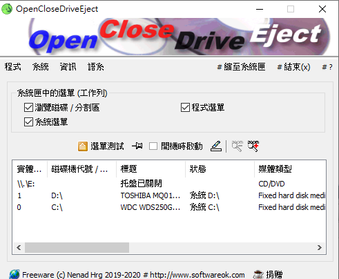 OpenCloseDriveEject_20201005.png
