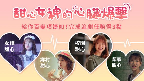 campaign_sweetgirl_21072201